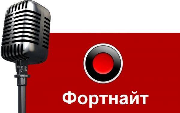 Микрофон в фортнайнт