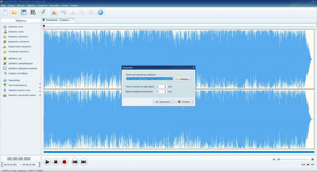 Программа Аудио Мастер