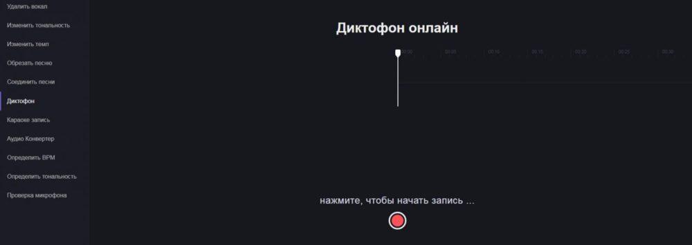 Онлайн-сервис Vocal Remover