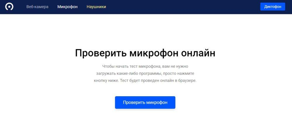 Онлайн-сервис WebcammicTest